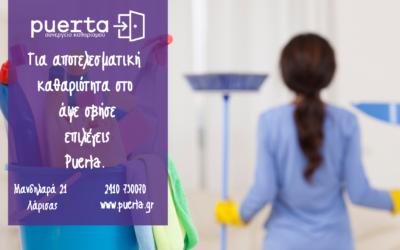 Η καθαριότητα είναι η μισή αρχοντιά πόσο μάλλον όταν μιλάμε για σπίτια, πολυκατοικίες και επιχειρήσεις. PUERTA συνεργείο καθαρισμού.